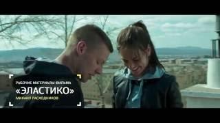 """Эластико"" в программе ""Индустрия кино"" от 10 06 2016"