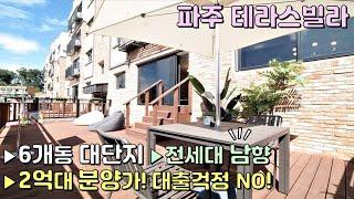 [파주테라스빌라] 6개동 대단지 / 전세대 남향 3베이…