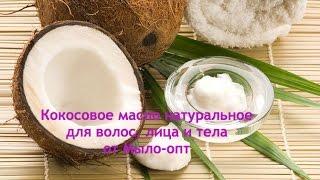 Кокосовое масло для волос, лица и тела - натуральный продукт(Мы в Вконтакте: https://vk.com/club57393184 - Facebook - https://www.facebook.com/miloopt - Instagram - https://www.instagram.com/milo_opt/ Подписаться ..., 2016-12-07T06:49:22.000Z)