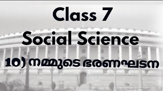 #scerttextbook #Constitution Standard 7||Social Science || നമ്മുടെ ഭരണഘടന||Chapter 10