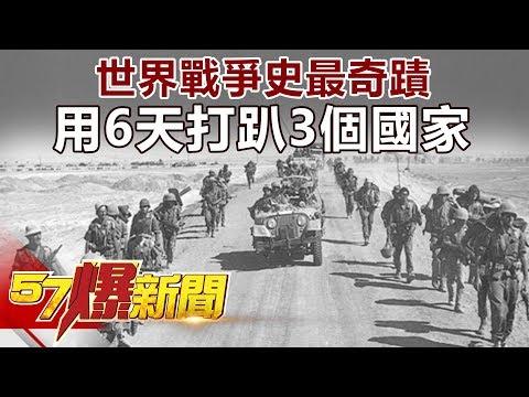 世界戰爭史最奇蹟 用6天打趴3個國家 《57爆新聞》精選篇 網路獨播版