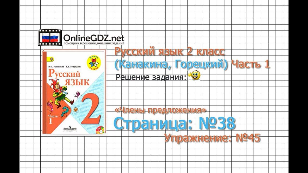Русский язык 2 класс канакина смотреть