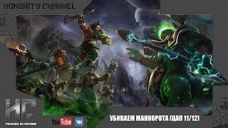 World of Warcraft - Убиваем Маннорота (11/12 ЦАП)
