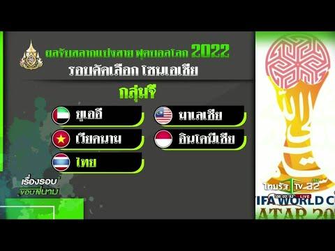 ไทย ชน เวียดนาม-มาเลฯ-อินโดฯ คัดบอลโลก | 18-07-62 | เรื่องรอบขอบสนาม