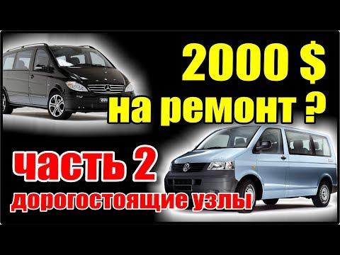 Что выбрать? Вито 639 или VW T5. Часть 2. Дорогостоящие узлы. Расходники. Сравнение цен. Катастрофа!