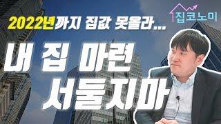 """""""서울 아파트값 2022년까지 게걸음"""" 빅데이터로 본 부동산① (집값 전망)"""