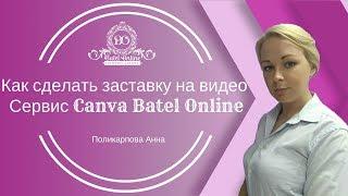 Как сделать заставку на видео Сервис Canva Batel Online