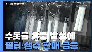 인천·경기 필터·생수 '불티'에 서울도 …