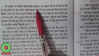 Story Ikivi Saddi Day 2 |Class 11th| Punjabi |Holy Heart Schools