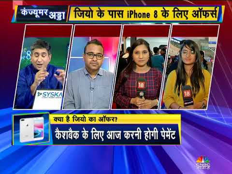 Consumer Adda | iPhone 8, iPhone 8 Plus Sale Starts: Price, Offers & Everything You Need To Know