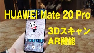 「HUAWEI Mate 20Pro」の3DモデリングとAR機能
