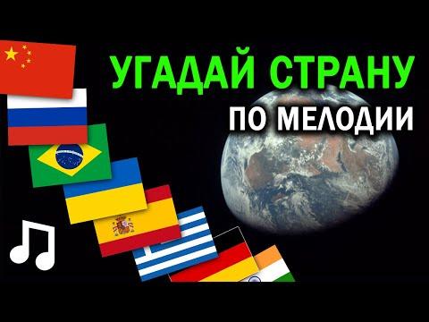 УГАДАЙ СТРАНУ ПО МЕЛОДИИ | Стереотипные песни стран | Музыка мира