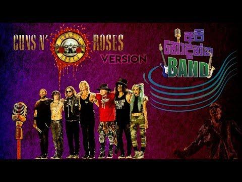 Rock සංගීතය හොල්ලපු Band එකක් #GunsNRoses #DialogMusic