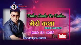 Kishor Limbu Ko Katha || Mero Katha || Jun 13 2019 || Dear Kalyan Official