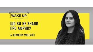 Александра Малевич: