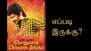 Pothuvaga En Manasu Thangam Movie Public Opinion