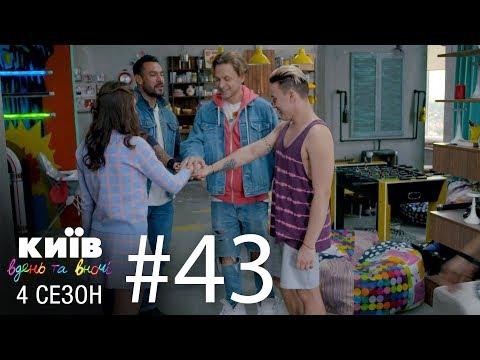 Киев днем и ночью - Серия 43 - Сезон 4