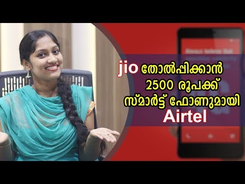 Jio Phone Effect -2500 രൂപക്ക് സ്മാർട്ട് ഫോണുമായി എയർടെൽ| Airtel Launched 4G Feature Phone For 2500