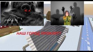Фильм ужасов майнкрафт #1