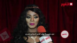 رسالة «جواهر» للشعب المصري والسوداني