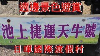 (4K) 池上捷運天牛號.遊賞日暉渡假村週邊.卑南溪沿岸秀麗風光.4K Ultra HD