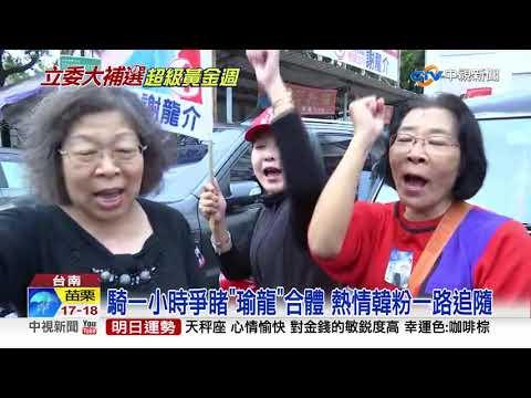 '瑜龍'合體掃街拜票 '貪食蛇'車隊重現│中視新聞 20190309