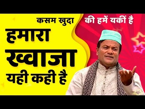 Hamara Khawaja Yahi Kahin Hain Qawwali khawaja  Ajmer Urs Part 2 Haji Chote Majid Shola