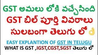 Gst బిల్ ఇన్ తెలుగు సులబంగా || Gst Bill Explanation In Telugu With Examples