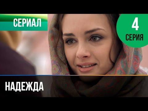 Надежда 4 серия - Мелодрама | Фильмы и сериалы - Русские мелодрамы