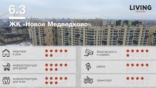 ЖК «Новое Медведково» обзор Тайного Покупателя. Новостройки Москвы