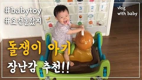 육아 브이로그 l 돌쟁이 장난감 l 2세 장난감 추천 l 아기 놀아주기