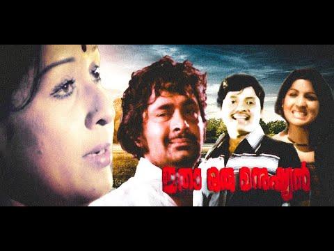 Download Malayalam full movie | Blockbuster movie ||THA ORU MANUSHYAN || I V Sasi Cinema