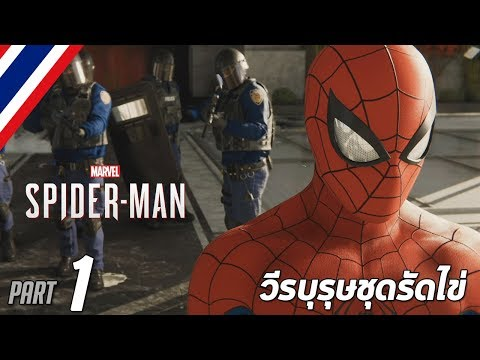 นักสู้พลังพิซซ่า - Spider-Man #16 DLC - วันที่ 26 Oct 2018