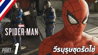 BRF - Spider-Man #1 วีรบุรุษชุดรัดไข่