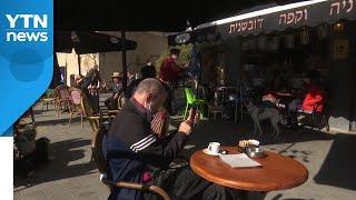 백신 접종률 1위 이스라엘, 카페·음식점 다시 문 열어…