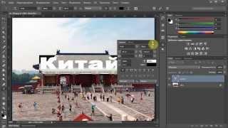 Урок Adobe Photoshop CS6. Стеклянный текст в Photoshop