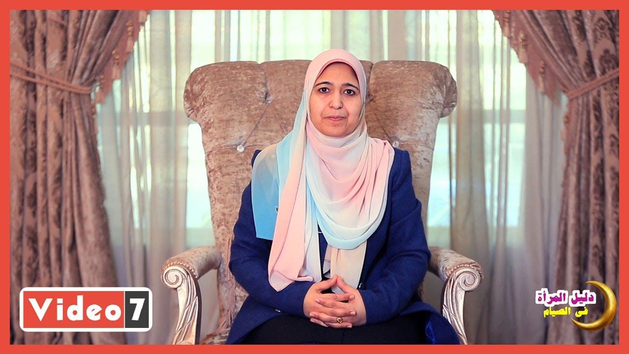 دليل المرأة فى رمضان.. هل يجوز للزوجة ارتداء الملابس القصيرة في نهار رمضان  - 14:59-2021 / 4 / 15