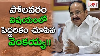 India Vice President Venkaiah Naidu On Importance Of Polavaram Project | Dot News