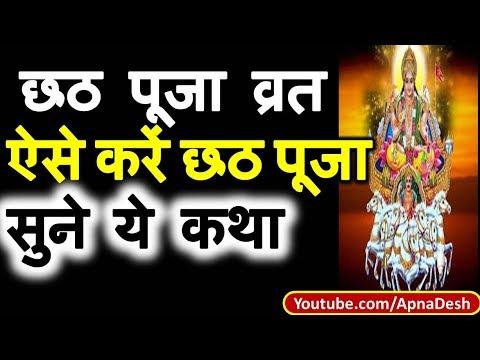 छठ पूजन (11-14 नवंबर 2018) | छठ पूजा कैसे करें | Chhath puja vidhi in hindi | Chhath Puja Vrat Vidhi