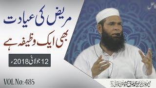VOL_0485_DT_12_07_18 ll Mareez Ki Ayadat Bhi Eak Wazifa Ha ll Sheikh ul Wazaif