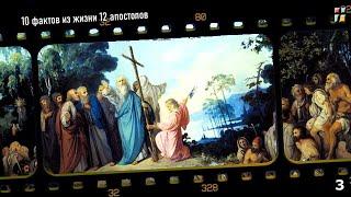 10 фактов из жизни 12 апостолов Иисуса Христа