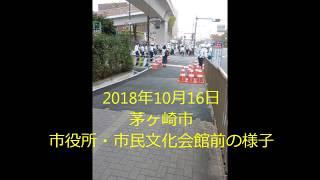 「慰安婦映画」上映に伴う厳戒態勢の茅ヶ崎市市民文化会館前の様子