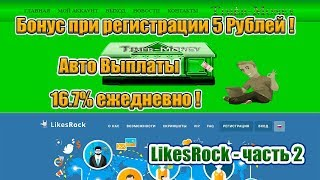 Timer-Money ЛОХОТРОН !!! | LikesRock