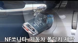 대전폴딩키 NF쏘나타 자동차 폴딩키 제작/ 이모빌라이저…