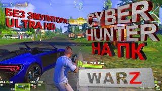 cyber hunter на ПК без Эмулятора простая настройка и Крутая графика ULTRA Кибер Хантер на слабом ПК