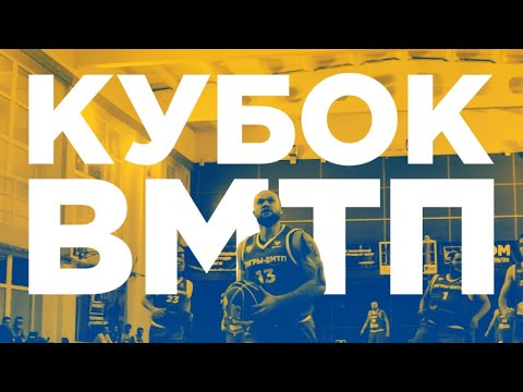 КУБОК ВМТП | ПЛЕЙ-ОФФ