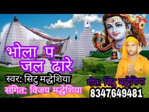 2018 ka bol bam song Bhola pr jal dhare  ( sittu M