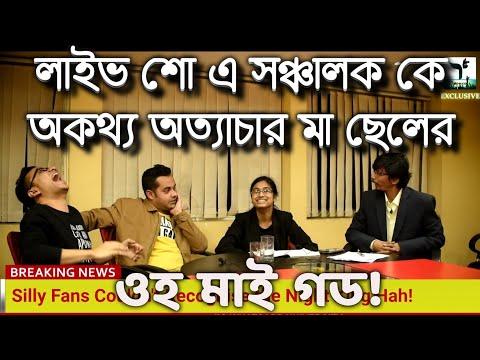 Bhokto Vs Birokto-News Hour Debate- Ft.Mirchi Agni And Mirchi Somak-The Sahaj Rai Show