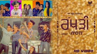 Rakhdi : Jyoti  (Official Song) | Mr Mrs Narula | New Punjabi Songs 2020 | Latest Punjabi Songs