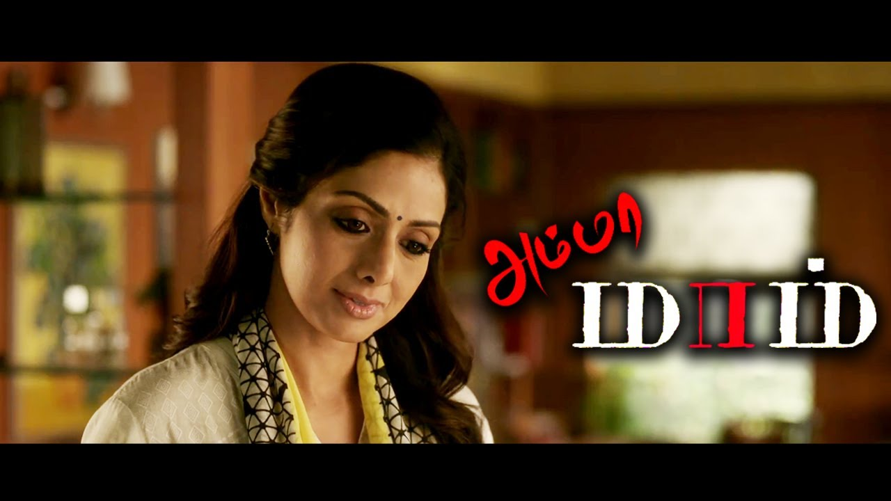 Mom HD ( 2017 ) Tamil Movie Watch Online